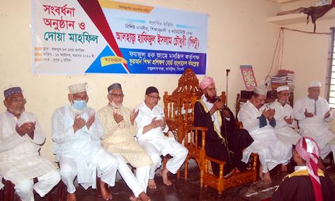 ফয়জুল হক জামে মসজিদ কর্তৃপক্ষের দোয়া মাহফিল ও সংবর্ধনা সভা অনুষ্ঠিত