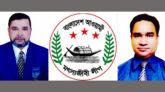 আওয়ামী মৎস্যজীবী লীগ দক্ষিণ সুরমা উপজেলা কমিটি গঠন