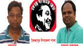 বঙ্গবন্ধু সাংস্কৃতিক জোট জৈন্তাপুর উপজেলা শাখার কমিটি গঠন
